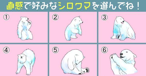 【心理テスト】シロクマが教える、あなたの性格の「直したいクセ」