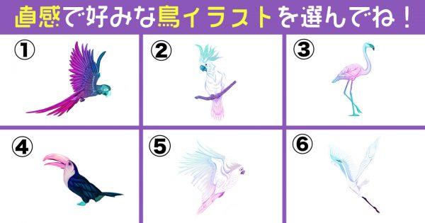 【心理テスト】6羽の鳥は、あなたの性格の「長所」を見抜いているようです!