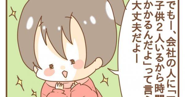 【育児4コマ】子供にも「育児の大変さ」は伝わってるっぽいよ…!