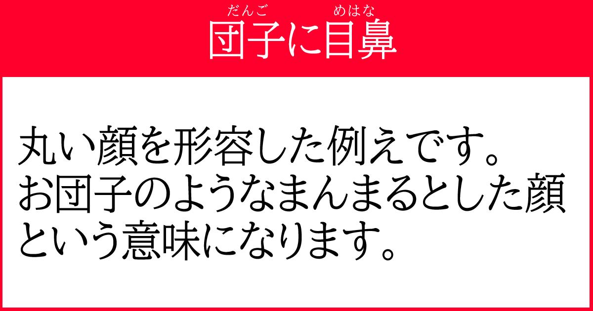 「団子に目鼻」の説明
