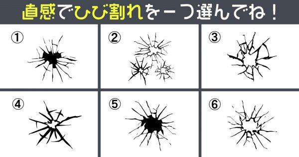 【心理テスト】6つのヒビ割れが象徴する、あなたの「断捨離したいもの」