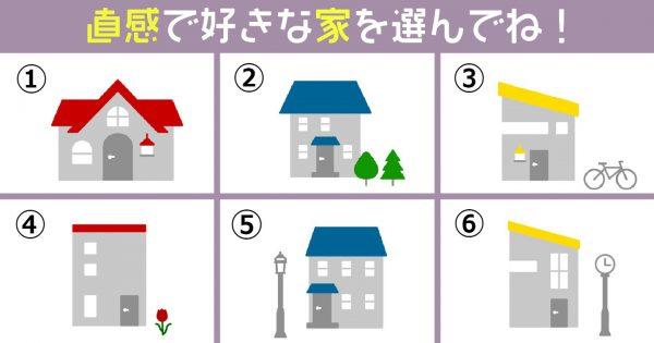 【心理テスト】あなたの「探し物の在り処」を教えます!直感で家を選んでね