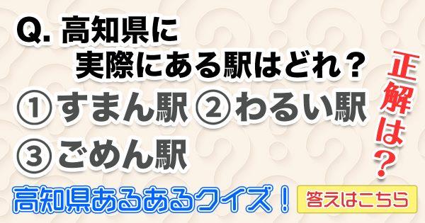 【高知県あるあるクイズ 全10問】全問正解しないといかんぜよ!