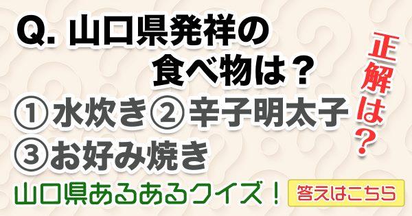 【山口県あるあるクイズ 全10問!】実は人気のアレも山口発祥!?