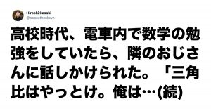 【失恋→RIZAP創業】「学生時代の経験」が人生に与える影響ってスゴイのよ 8選