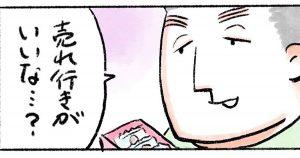 おっとり旦那の「さりげない愛情表現」に…キュンです!