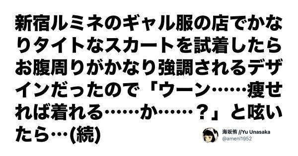 よし!買うわ!「ギャル語録」ってまぢ元気出るな〜 7選