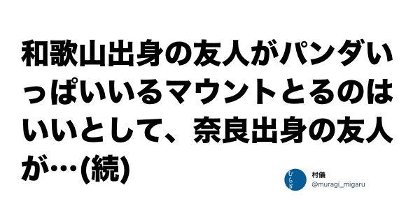奈良県民はシカ誇りすぎ。着眼点がナナメ上な「地元自慢」を聞いてって~! 7選