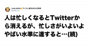 呟くのは暇だから…じゃない。この「Twitterあるある」真理すぎでは?? 8選