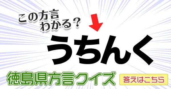 ひどくめんどい(すごく難しい)徳島県方言クイズ【全10問】
