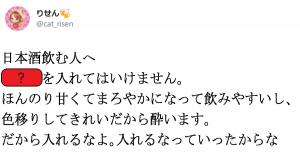 【クイズ】酒好きがこっそり教えてくれた「日本酒に入れてはいけないモノ」がコチラです