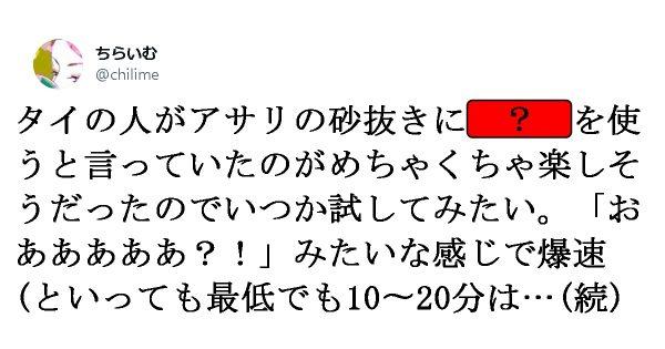 【クイズ】日本人は待つ。でもタイ人の「アサリの砂抜き方法」は…