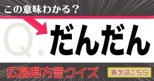 【全10問】広島県方言クイズ!全問正解できるもんならしてみんさいや〜