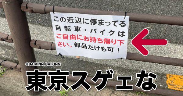 品川区に品川駅はない。世界一のカオスタウン「東京」の魔境っぷりを見よ 8選