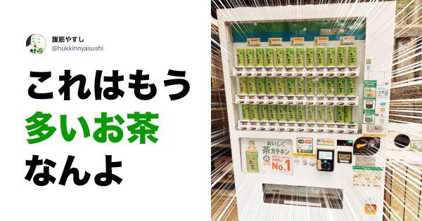 【扇風機すら売ってる】日本の「激レア自動販売機」ってロマン感じませんか? 10選