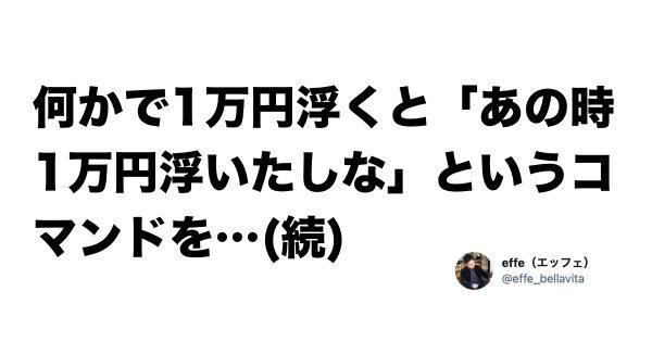 浮いた1万円はどこへ…。納得いかない「お金の不思議」7選