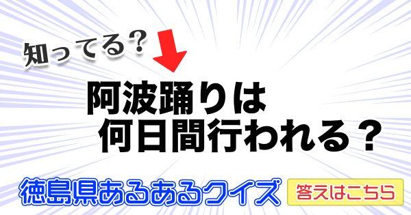 【徳島県あるあるクイズ】阿波踊りが何日行われるか知ってる?全10問