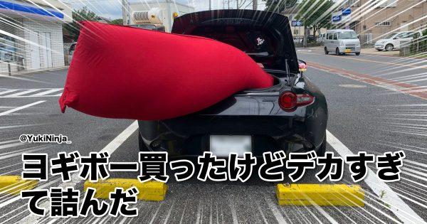 【駐車料金100万超え】「超スケールの失敗」って逆に笑えてくるね… 7選