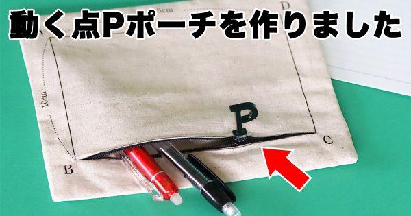 【天才の発想】数学最大の謎「動く点P」がついにペンケースになる!