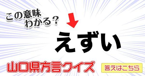 【山口県方言クイズ】山口県民なら「わかって当たり前」なクイズ全10問!