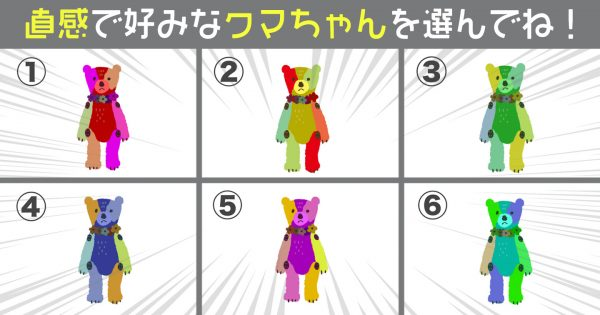 【心理テスト】好みなクマちゃんから、あなたの「性格を構成する三要素」を診断!