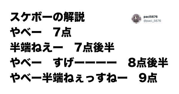 ゴン攻め・ビタビタ。スケボー瀬尻稜さんの「ゆるゆる解説」が中毒性ありすぎ! 7選