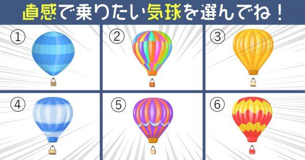 【心理テスト】乗りたい気球で、あなたの「向上心の高さ」がわかります!