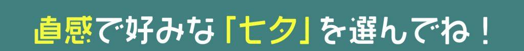 直感で好みな「七夕」を選んでね!