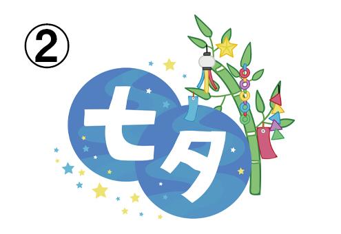 笹のイラストが添えられた、青丸の中に白抜きの七夕