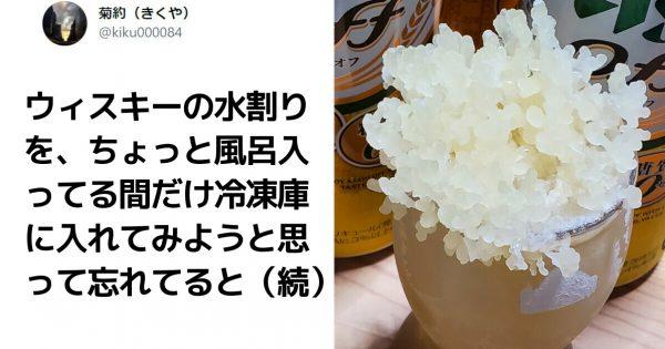 【お米だ…】ウィスキーの水割りを凍らせると?衝撃の実験結果に反響多数