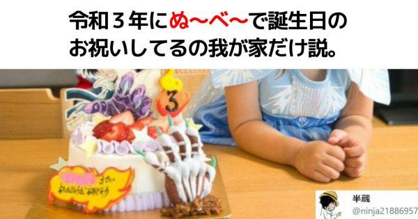 【誕生日の瞬間に職務質問】一生忘れない「サプライズバースデー」7選