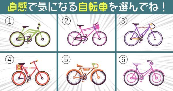 【心理テスト】あなたの性格の「意志の強さ」を診断!乗りたい自転車を選んでね♪