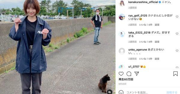 倉科カナが『刑事7人』のオフショット動画を公開。あざと可愛い猫ポーズにファンは悶絶