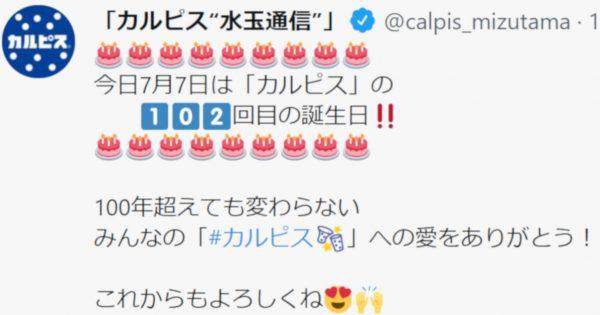 7月7日は「カルピス」誕生日!人気クリエイターとのお祝いコラボ動画が豪華 7選