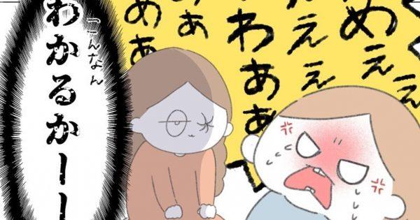 母の目を触って号泣。「1歳児の泣いてる理由」ほど難しいものなくない??