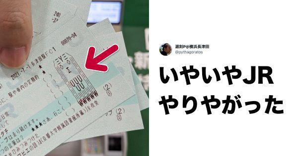 【切符にアマビエ降臨】「JRの粋な仕事」は感動レベルなのよ 8選
