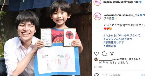 『#家族募集します』でシングルファーザー役の重岡大毅、父の日にはプレゼントも貰い…「父親ぶり」が話題