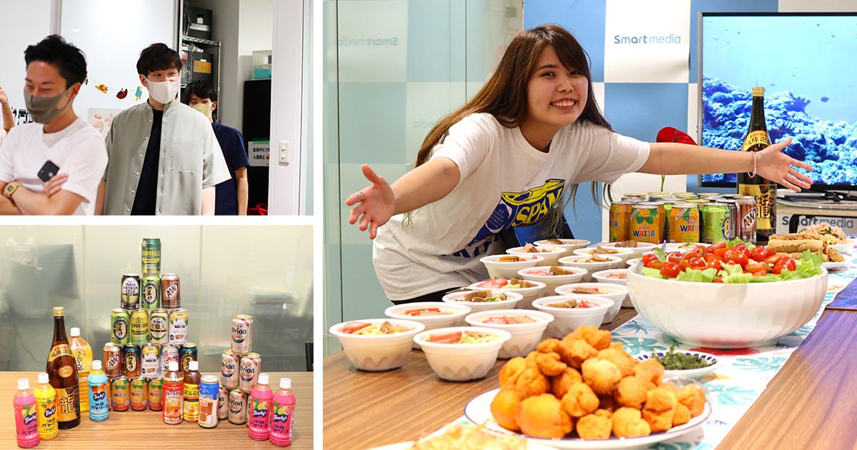 沖縄県民の私が東京の会社で沖縄パーティーを開催してみたら・・・
