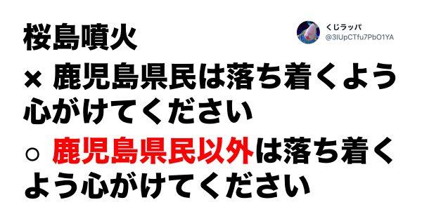 【7月14日は鹿児島県民の日!】灰に負けない「パワフルな県民の日常」8選