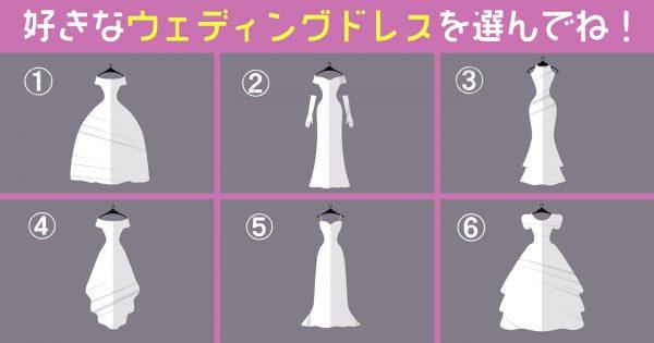 【心理テスト】好みのウエディングドレスで、あなたの性格タイプを診断します