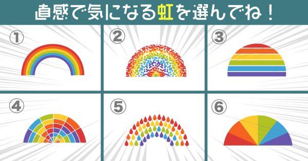 【心理テスト】虹を選ぶと、あなたの性格への「通知表」が届きます!