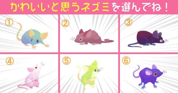 【心理テスト】6匹のネズミが象徴する、あなたの「察しの良さ」!