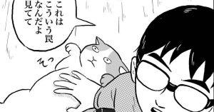「撫でて」は罠です。猫を飼ってない人がドン引きする「猫式デスロール」って知ってる?