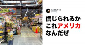 【大体合ってる】外国人「JAPANってこんな感じだろ?」10選