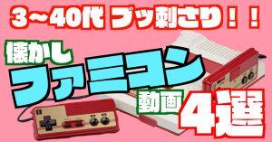 7月15日は《ファミコンの誕生日》 3〜40代がハマった懐かしのゲーム実況・紹介動画 4連発
