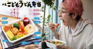 丸亀製麺でテイクアウト!子どもでも夏バテでも食べやすい『丸亀こどもうどん弁当』
