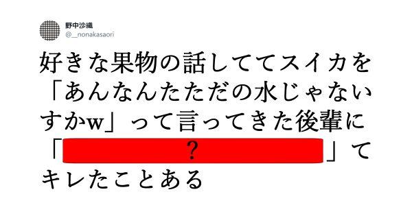 【クイズ】後輩「スイカなんて水じゃないスかw」→ 一瞬で論破した先輩の切り返しとは?