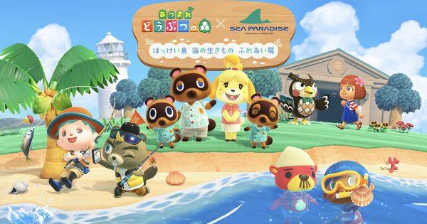 「あつ森」が八景島シーパラダイスと期間限定コラボ!リアル・ゲームで楽しめるイベントが目白押し