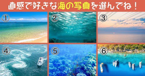 【心理テスト】《海の日》の性格診断!直感で惹かれる風景を選んでね♪