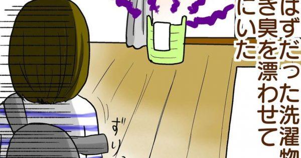 洗濯物が…。家事の「萎える瞬間」第1位ってコレでは??